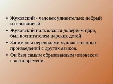 Жуковский - человек удивительно добрый и отзывчивый. Жуковский пользовался до...