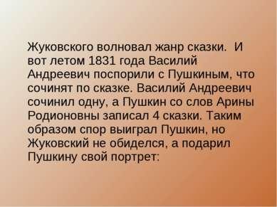 Жуковского волновал жанр сказки. И вот летом 1831 года Василий Андреевич посп...