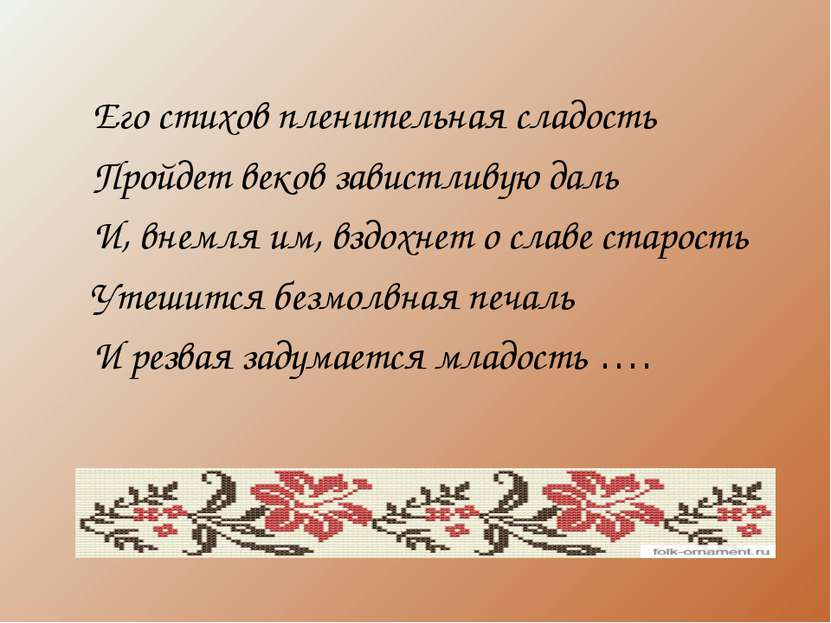 Его стихов пленительная сладость Пройдет веков завистливую даль И, внемля им,...
