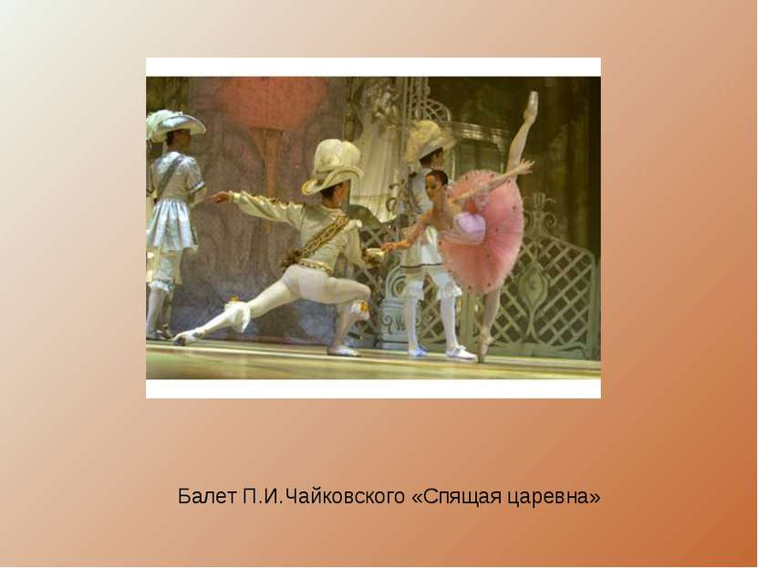 Балет П.И.Чайковского «Спящая царевна»