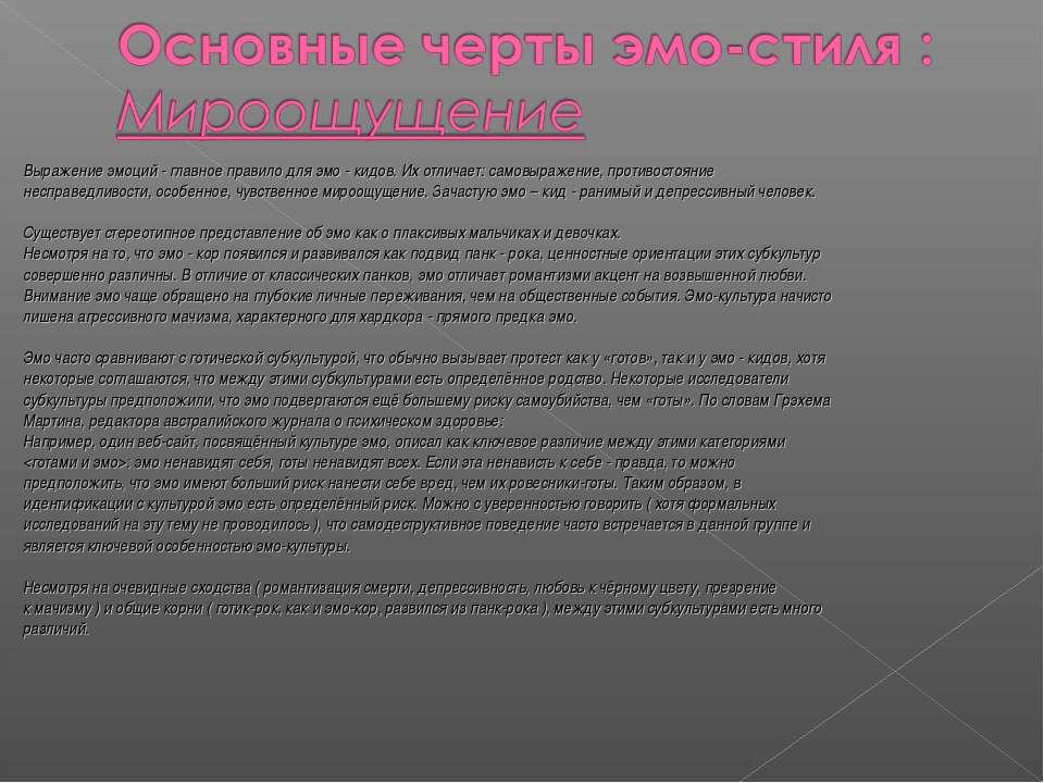 Выражениеэмоций- главное правило для эмо - кидов. Их отличает:самовыражени...