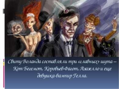 Свиту Воланда составляли три «главных» шута – Кот Бегемот, Коровьев-Фагот, Аз...