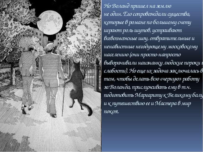 Но Воланд пришел на землю не один. Его сопровождали существа, которые в роман...