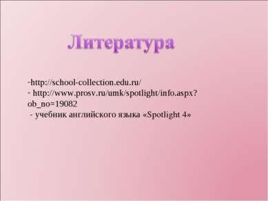 http://school-collection.edu.ru/ http://www.prosv.ru/umk/spotlight/info.aspx?...