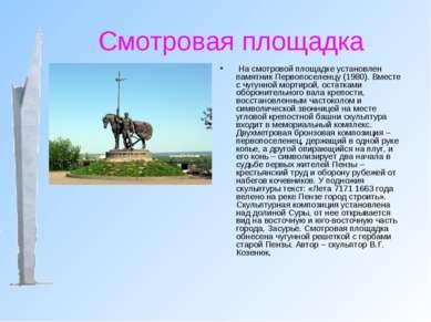 Смотровая площадка На смотровой площадке установлен памятник Первопоселенцу (...