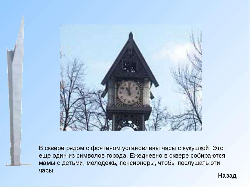 В сквере рядом с фонтаном установлены часы с кукушкой. Это еще один из символ...