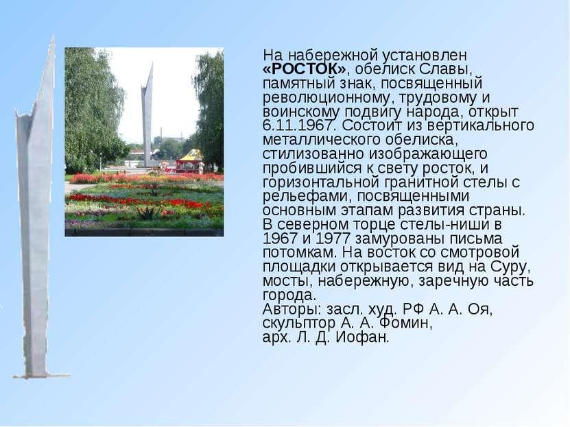 На набережной установлен «РОСТОК», обелиск Славы, памятный знак, посвященный ...