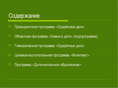 Содержание Президентская программа «Одарённые дети» Областная программа «Семь...