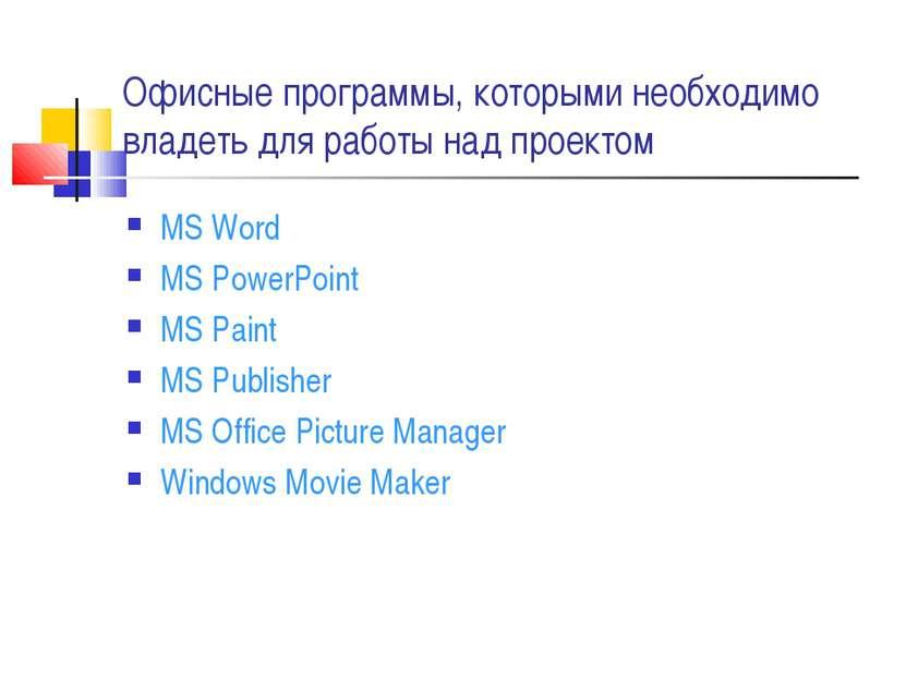 Офисные программы, которыми необходимо владеть для работы над проектом MS Wor...