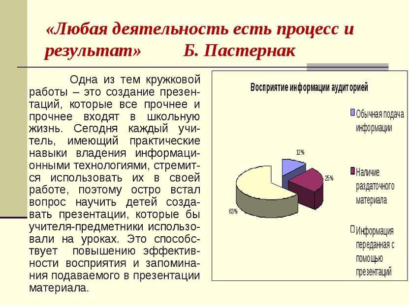 «Любая деятельность есть процесс и результат» Б. Пастернак Одна из тем кружко...