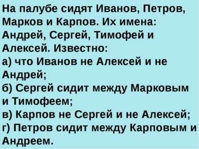 На палубе сидят Иванов, Петров, Марков и Карпов. Их имена: Андрей, Сергей, Ти...