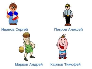 Иванов Сергей Петров Алексей Марков Андрей Карпов Тимофей