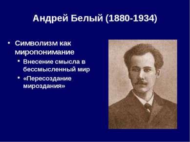 Андрей Белый (1880-1934) Символизм как миропонимание Внесение смысла в бессмы...