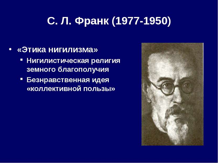С. Л.Франк (1977-1950) «Этика нигилизма» Нигилистическая религия земного бла...
