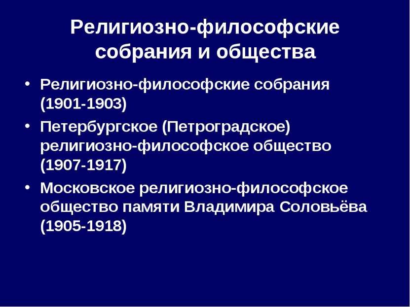 Религиозно-философские собрания и общества Религиозно-философские собрания (1...
