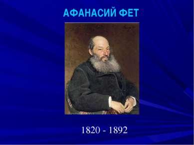 АФАНАСИЙ ФЕТ 1820 - 1892