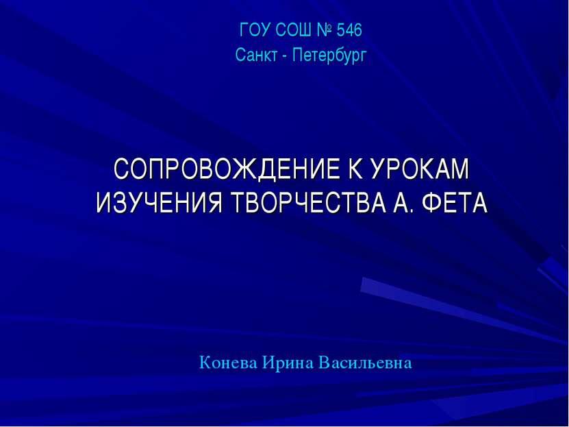ГОУ СОШ № 546 Санкт - Петербург СОПРОВОЖДЕНИЕ К УРОКАМ ИЗУЧЕНИЯ ТВОРЧЕСТВА А....