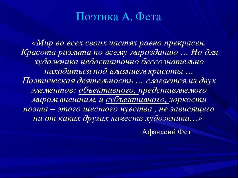 Поэтика А. Фета «Мир во всех своих частях равно прекрасен. Красота разлита по...