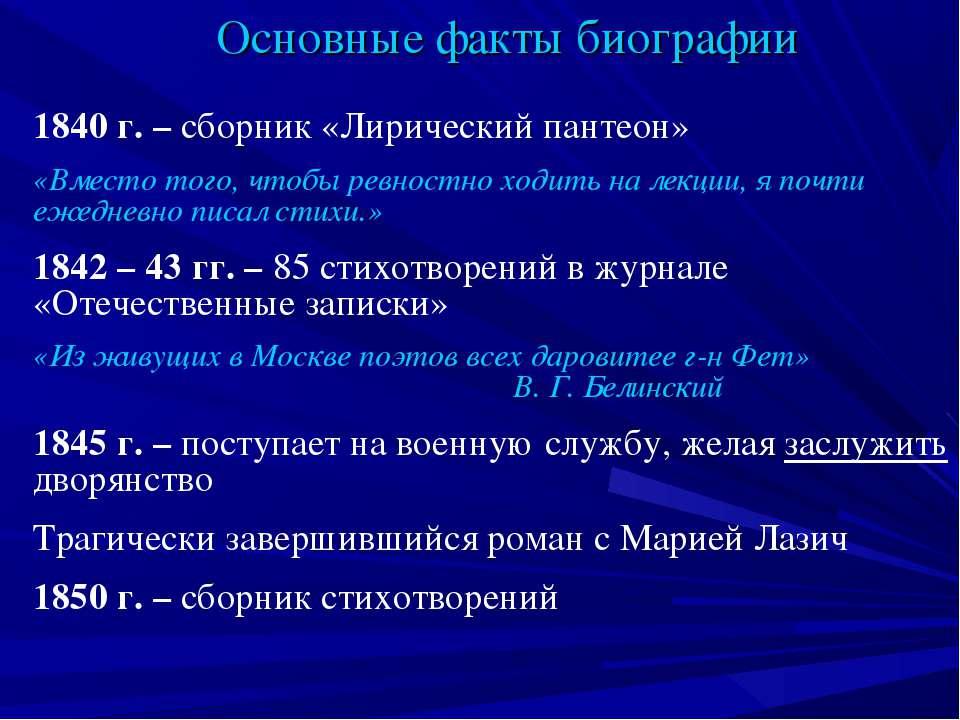 Основные факты биографии 1840 г. – сборник «Лирический пантеон» «Вместо того,...