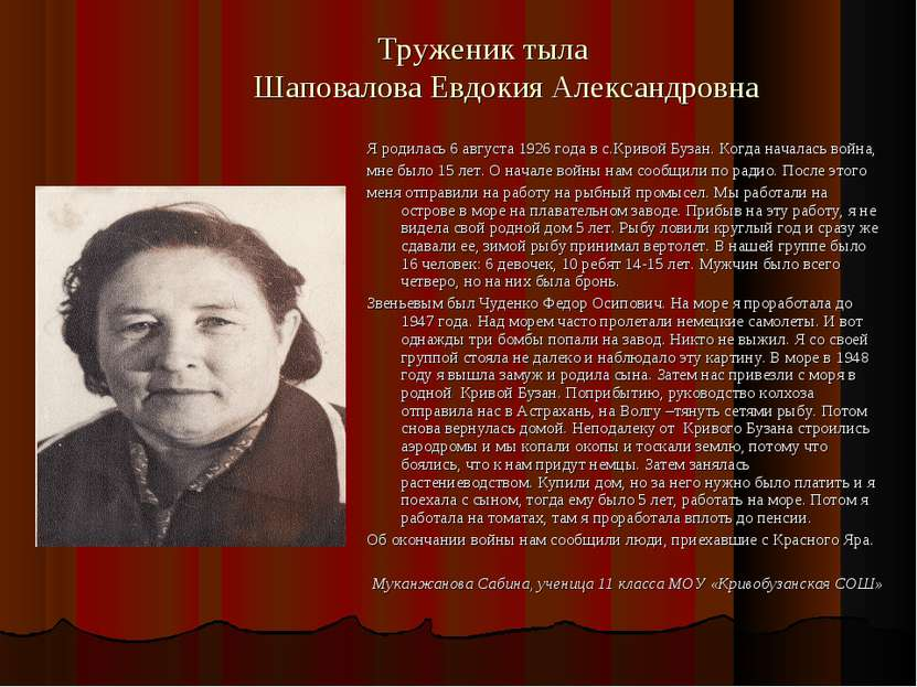 Труженик тыла Шаповалова Евдокия Александровна Я родилась 6 августа 1926 года...