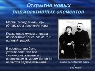 Открытие новых радиоактивных элементов Мария Склодовская-Кюри обнаружила излу...