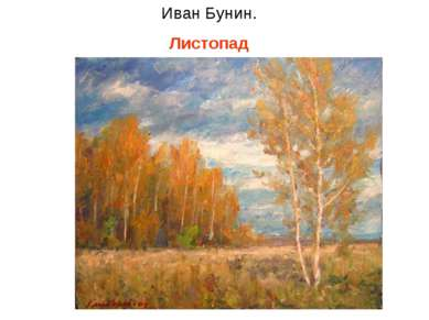 Иван Бунин. Листопад
