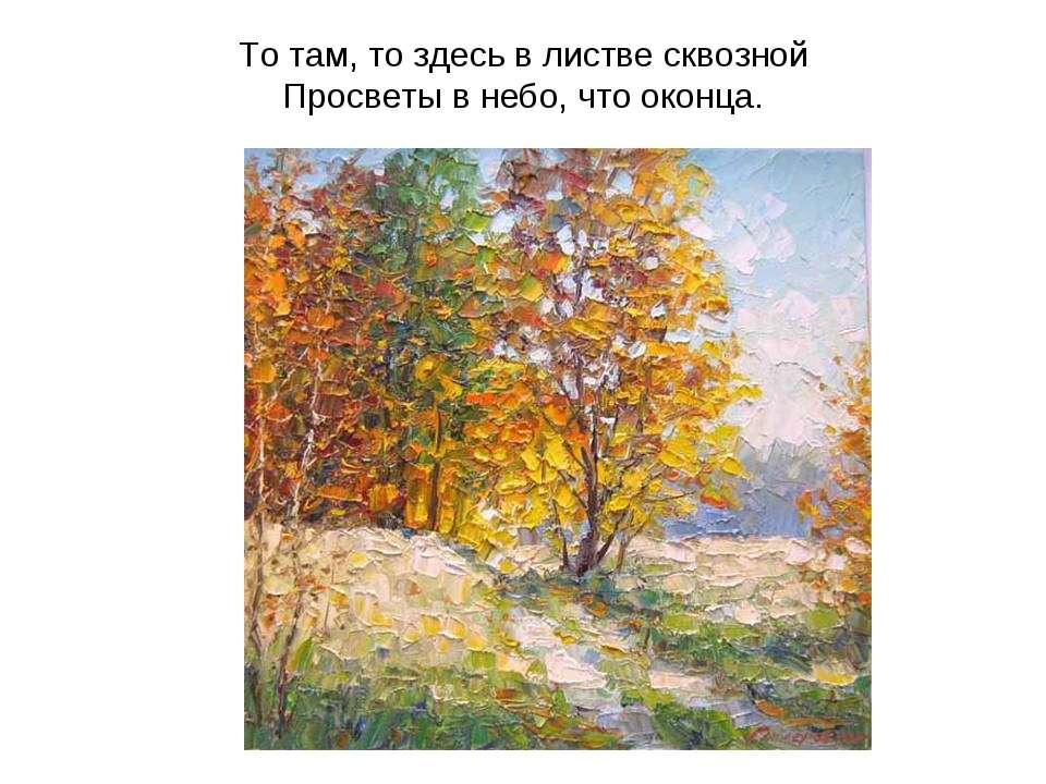 То там, то здесь в листве сквозной Просветы в небо, что оконца.