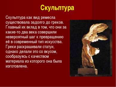 Скульптура Скульптура как вид ремесла существовала задолго до греков. Главный...