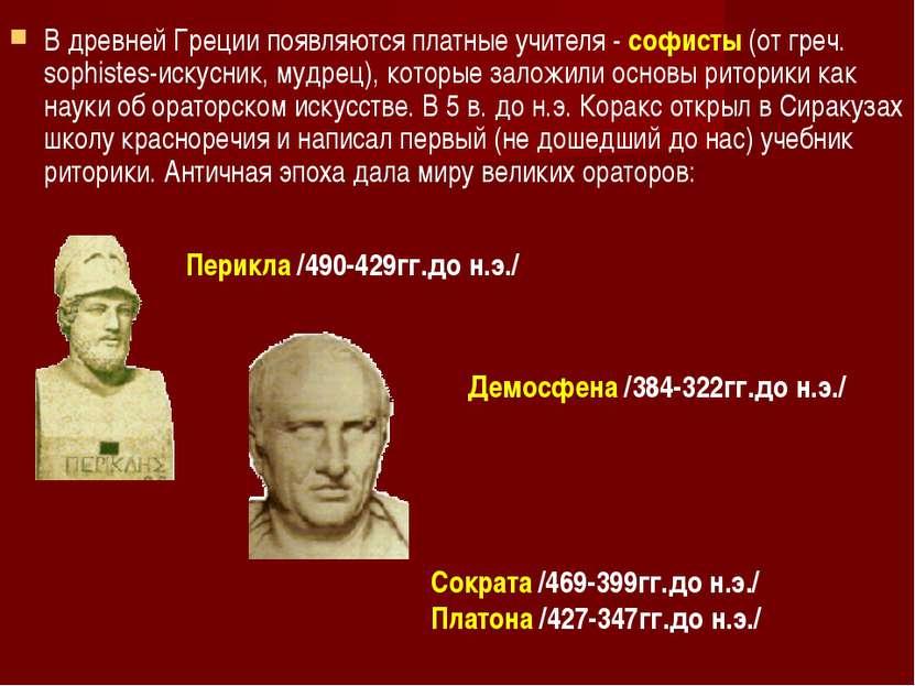В древней Греции появляются платные учителя - софисты (от греч. sophistes-иск...