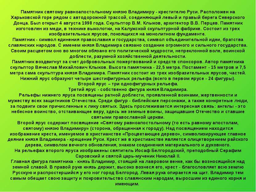 Памятник святому равноапостольному князю Владимиру - крестителю Руси. Располо...