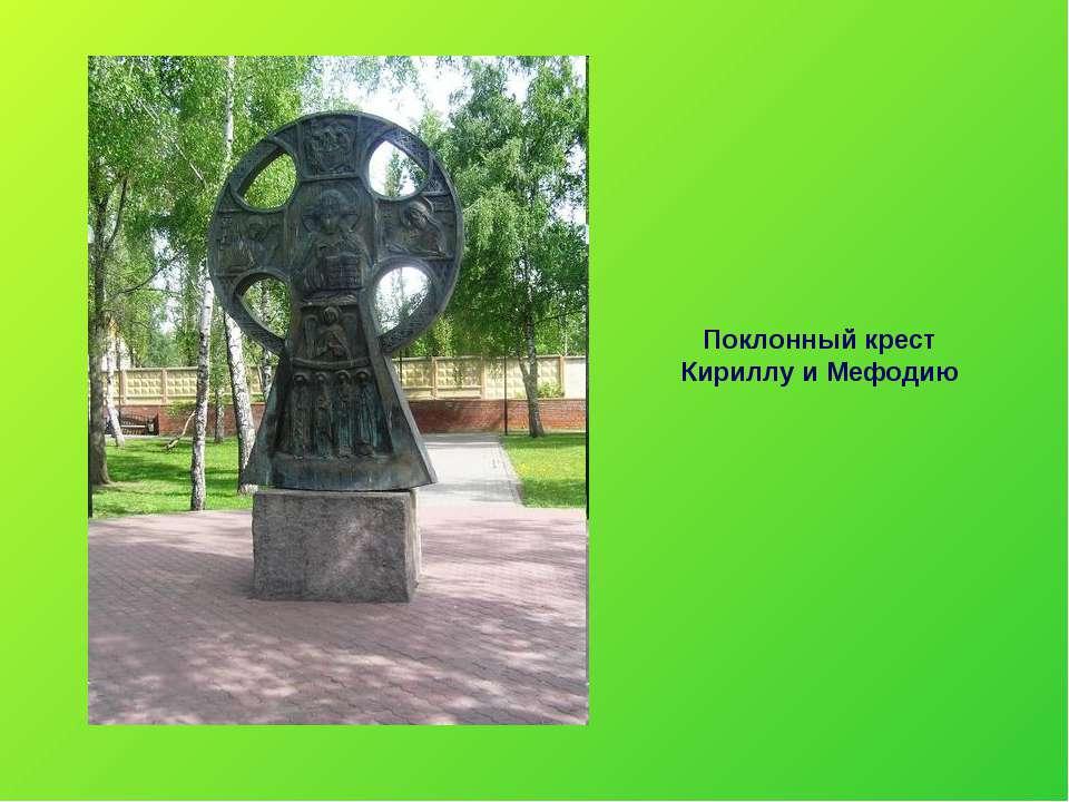 Поклонный крест Кириллу и Мефодию