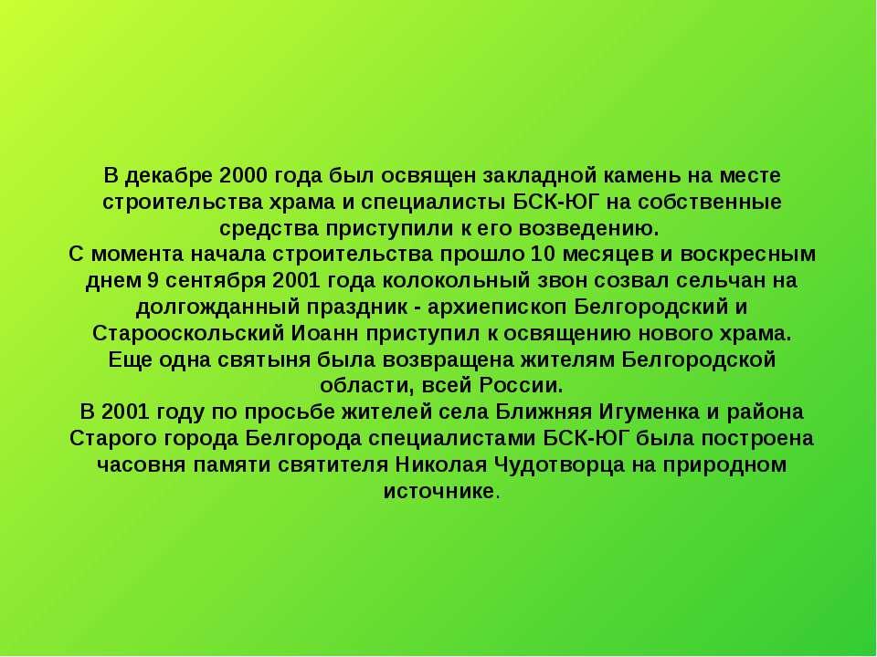 В декабре 2000 года был освящен закладной камень на месте строительства храма...