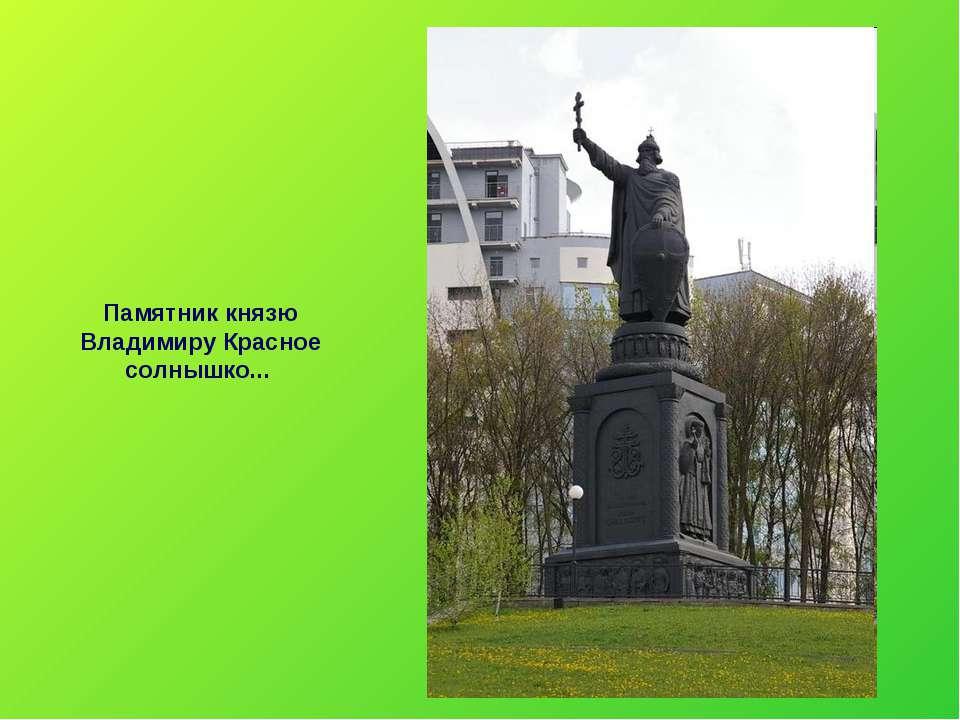 Памятник князю Владимиру Красное солнышко...