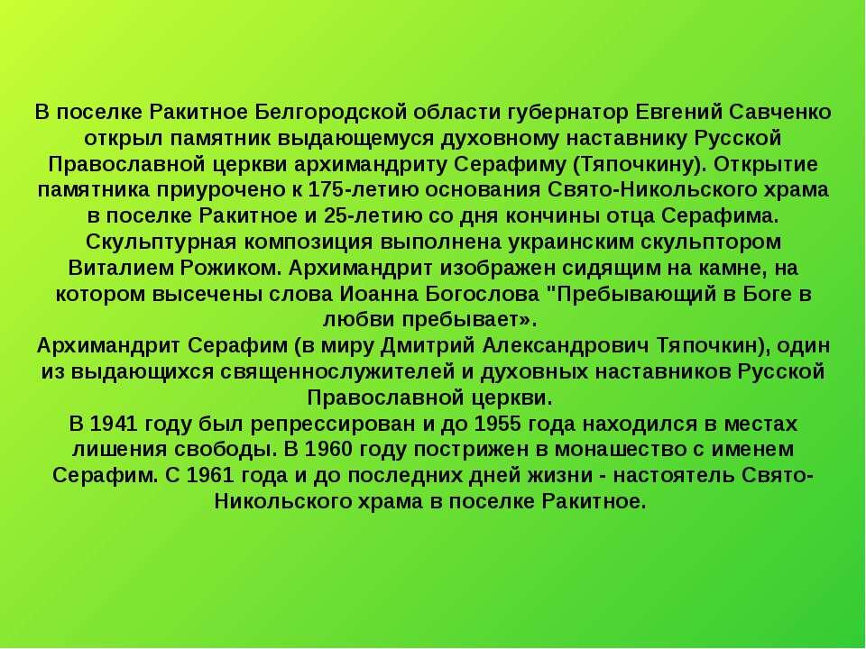 В поселке Ракитное Белгородской области губернатор Евгений Савченко открыл па...
