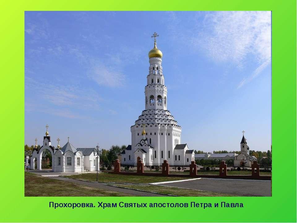 Прохоровка. Храм Святых апостолов Петра и Павла