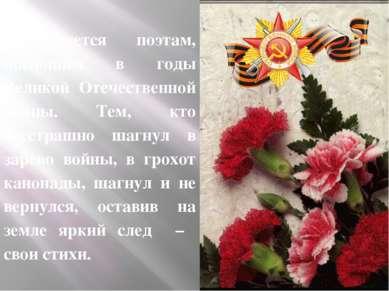 Посвящается поэтам, погибшим в годы Великой Отечественной войны. Тем, кто бес...