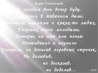 Борис Смоленский Я сегодня весь вечер буду, Задыхаясь в табачном дыме, Мучить...