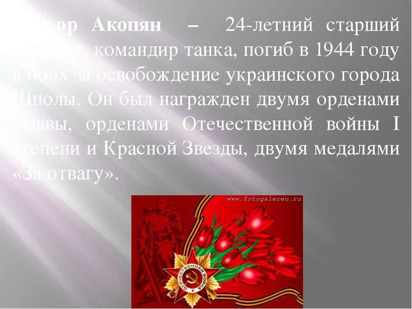 Григор Акопян – 24-летний старший сержант, командир танка, погиб в 1944 году ...