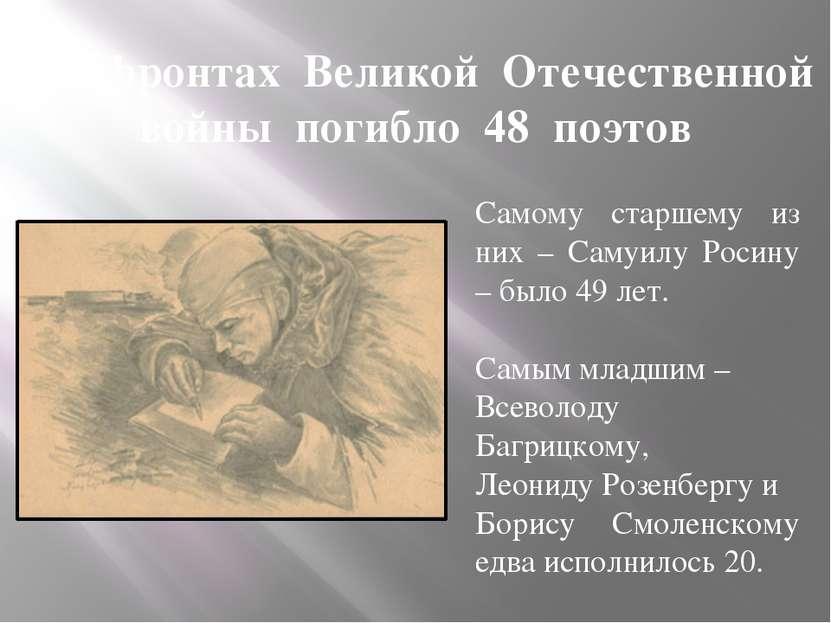 Самому старшему из них – Самуилу Росину – было 49 лет. Самым младшим – Всевол...