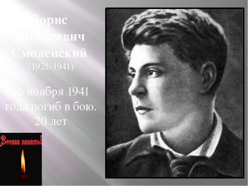Борис Моисеевич Смоленский (1921-1941) 16 ноября 1941 года погиб в бою. 20 лет