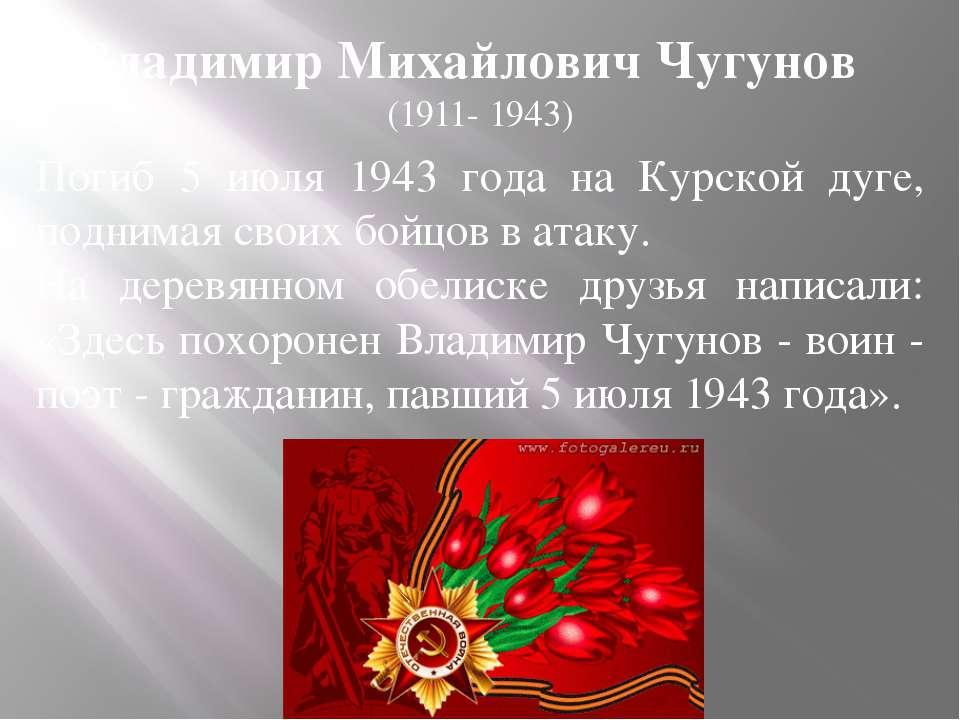 Владимир Михайлович Чугунов (1911- 1943) Погиб 5 июля 1943 года на Курской ду...