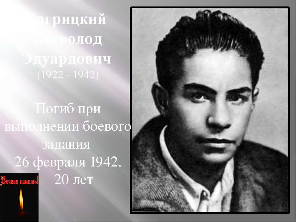 Багрицкий Всеволод Эдуардович (1922 - 1942) Погиб при выполнении боевого зада...