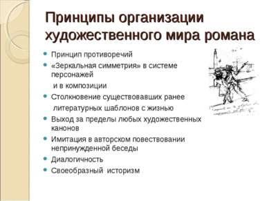 Принципы организации художественного мира романа Принцип противоречий «Зеркал...