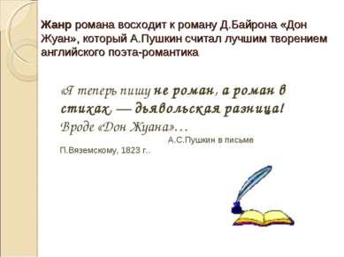 Жанр романа восходит к роману Д.Байрона «Дон Жуан», который А.Пушкин считал л...