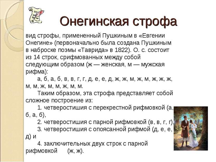 Онегинская строфа вид строфы, примененный Пушкиным в «Евгении Онегине» (перво...