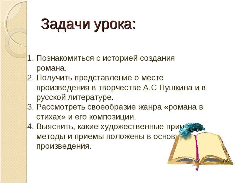 Задачи урока: Познакомиться с историей создания романа. Получить представлени...