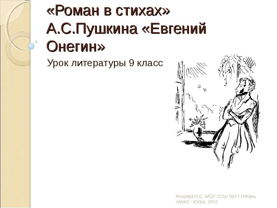 Евгений онегин свободный роман и роман в стихах конспект урока 9 класс