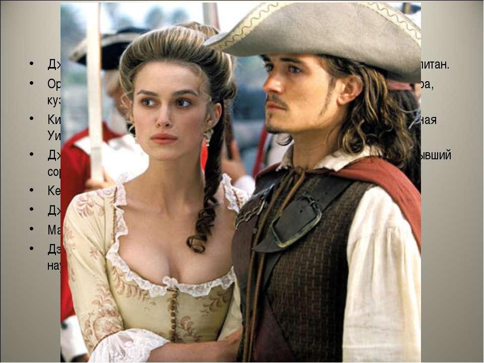 В ролях Джонни Депп — Капитан Джек Воробей - главный герой, пиратский капитан...