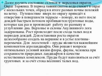 Далее изучить состояние склонов и верьховья оврагов. Овраг Теряевка. В период...