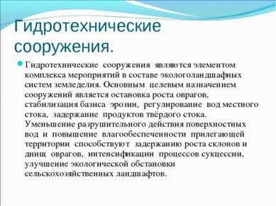 Гидротехнические сооружения. Гидротехнические сооружения являются элементом к...